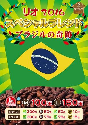 1608奈良大宮店[ブラジルコーヒー]B1t - ブログ