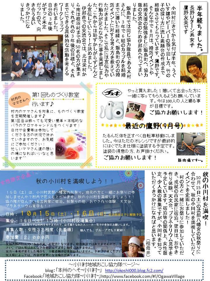 第51回協力隊新聞2