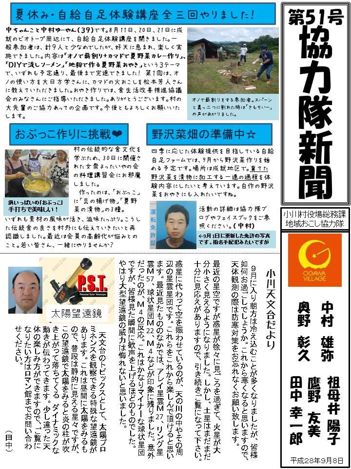 第51回協力隊新聞1