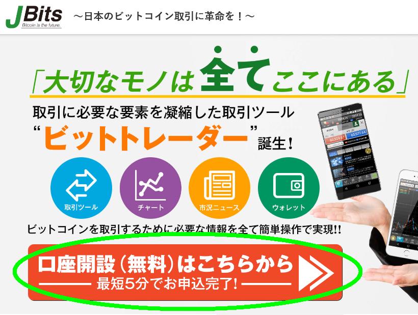 ポイントタウン JBits WEB申込2