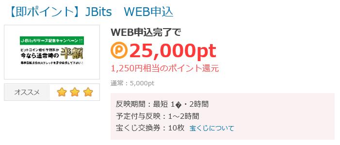 ポイントタウン JBits WEB申込