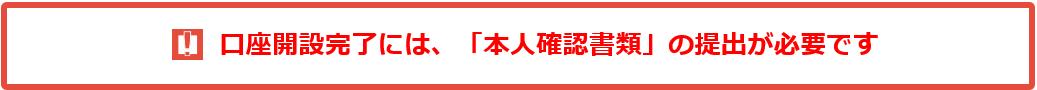 ポイントタウン JBits WEB申込3