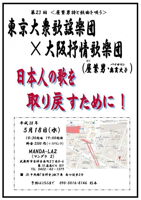 縮小加増 第23回東京ライブ チラシ