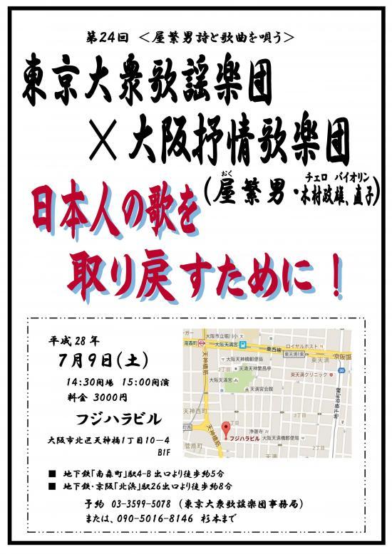 縮小 第24回7月 大阪ライブ (地図拡大)