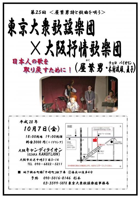 縮小 第25回 大阪ライブ