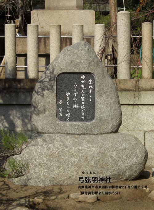 縮小 弓弦羽神社 歌碑