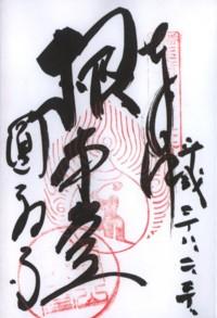 書写山園教寺(根本堂)