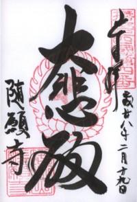 増位山随願寺(大悲殿)