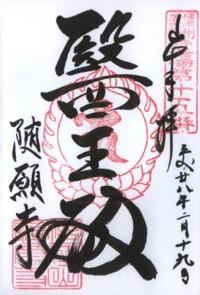 増位山随願寺(医王殿)