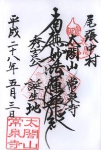 尾張中村常泉寺2