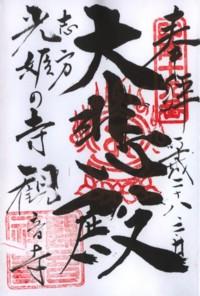 志方観音寺