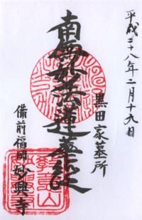 備前福岡妙興寺