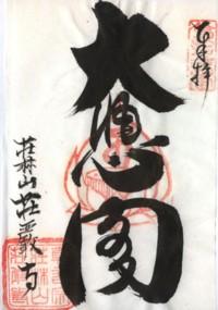 黒田庄荘厳寺