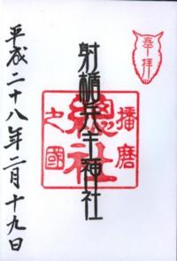 播磨国総社射楯兵主神社