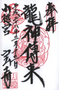 宝積寺(大黒天)