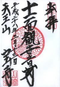 宝積寺(観音)