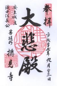 安土城総見寺