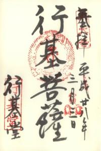 東大寺(行基堂)