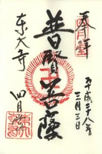 東大寺(四月堂)
