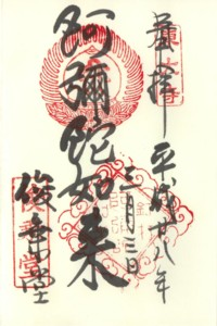 東大寺(俊乗堂)