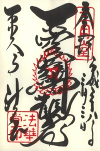 東大寺(法華堂)