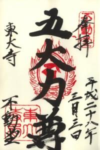 東大寺(不動堂)