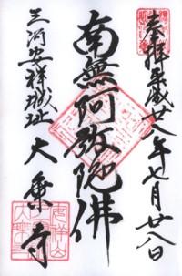 安祥城大乗寺
