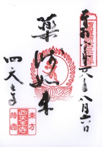 津四天王寺