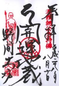 野間大坊(開運地蔵)