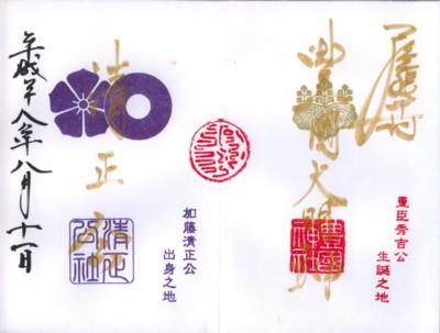 豊国神社&清正公社