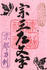 建勲神社(左文字)