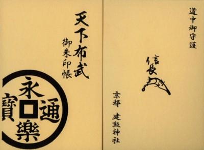 建勲神社御朱印帳(永楽通宝)