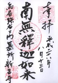 長篠新昌寺
