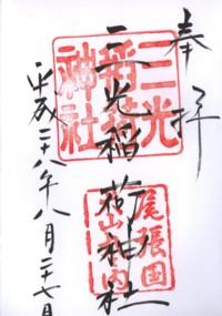 犬山城三光稲荷神社