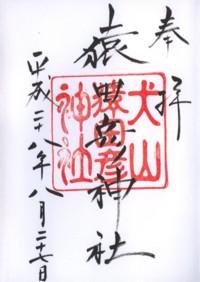 犬山猿田彦神社