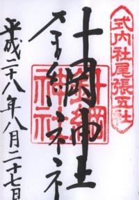 犬山城針綱神社