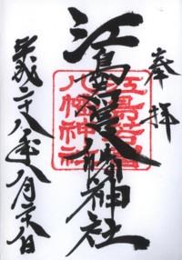 白子江島若宮八幡神社