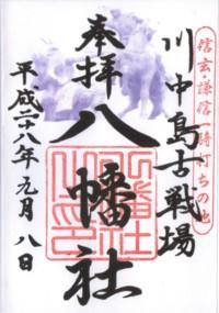 川中島古戦場八幡社(一騎打ち)