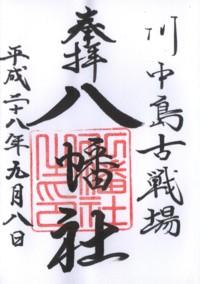 川中島古戦場八幡社
