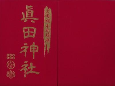 信州真田神社御朱印帳(赤)