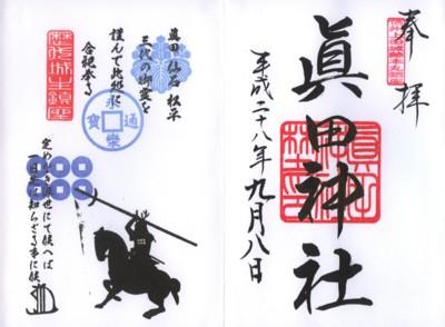 信州真田神社(限定御朱印)