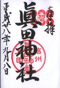 信州上田城真田神社