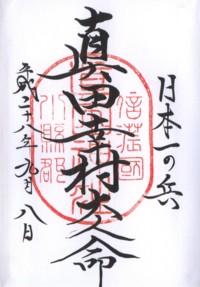 信州真田山家神社(真田幸村)