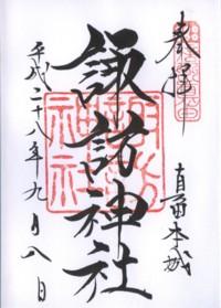信州真田本城諏訪神社