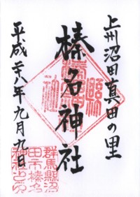 上州沼田榛名神社