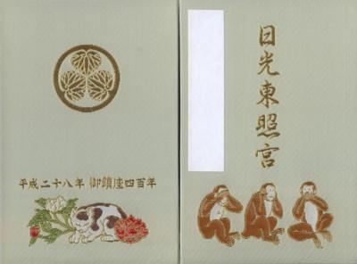 日光東照宮御朱印帳(御鎮座400年)
