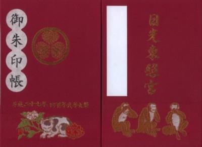 日光東照宮400年御朱印帳