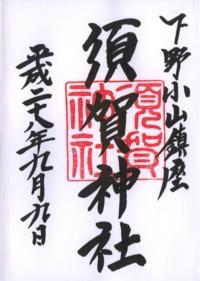 下野小山須賀神社