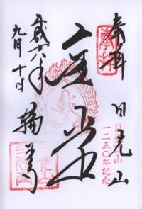 日光山輪王寺三仏堂
