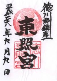 徳川東照宮
